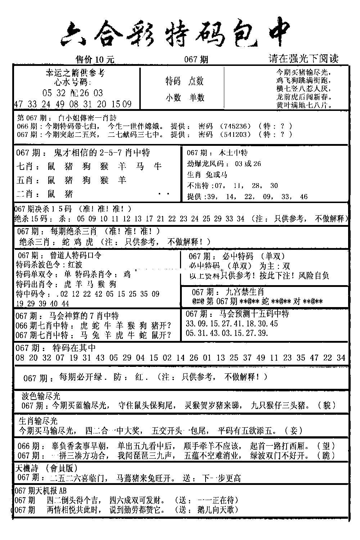 067期六合彩特码包中(黑白)