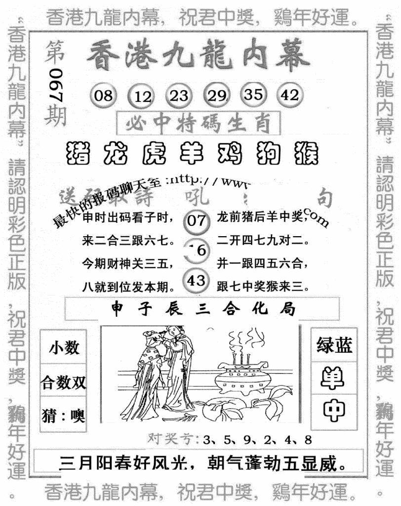067期九龙内幕七肖图(黑白)