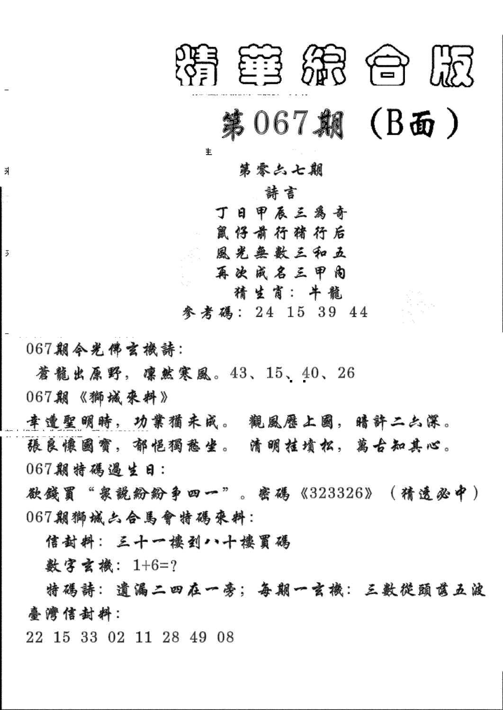 067期精华综合B(黑白)