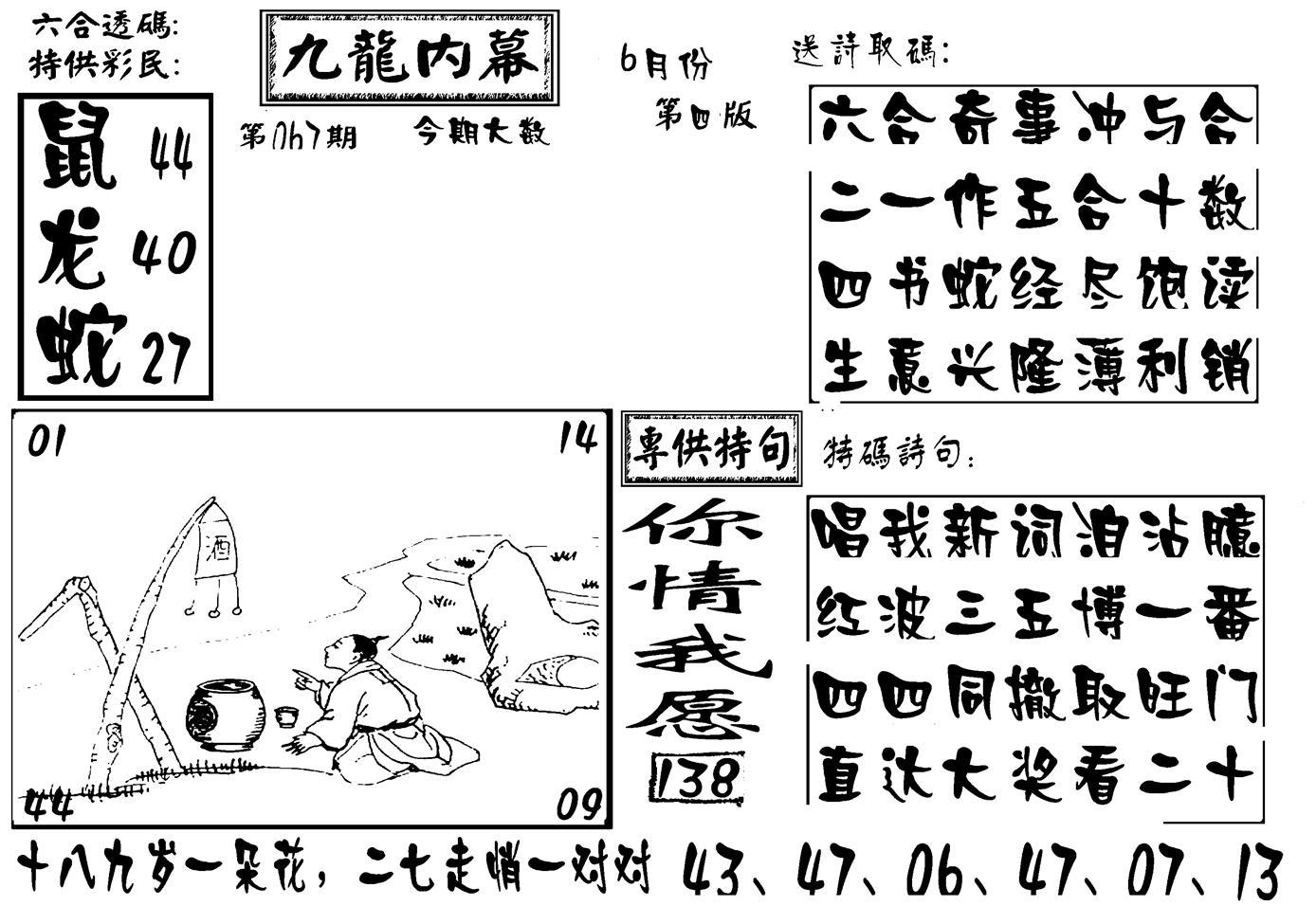067期香港九龙传真-3(黑白)