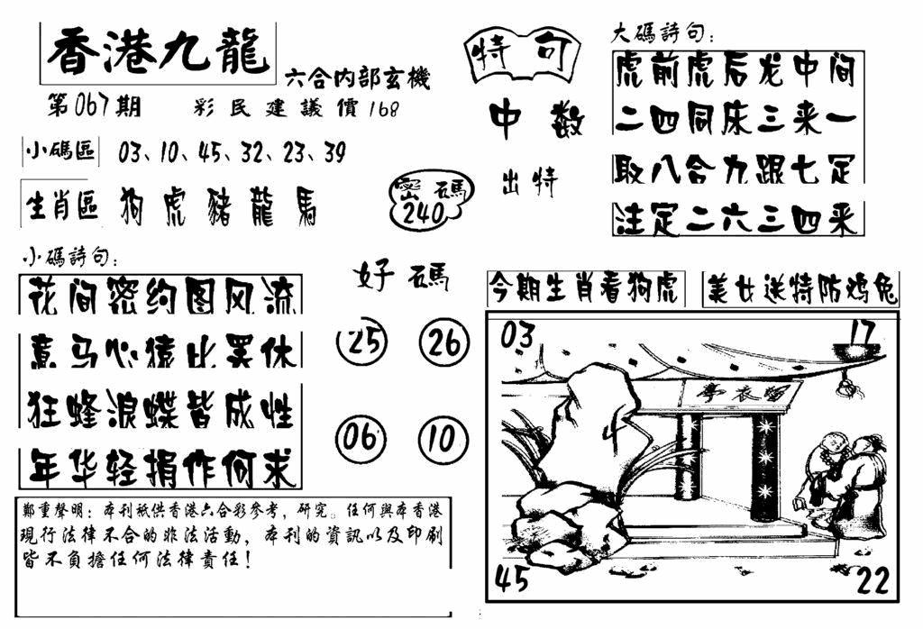 067期香港九龙传真-4(黑白)