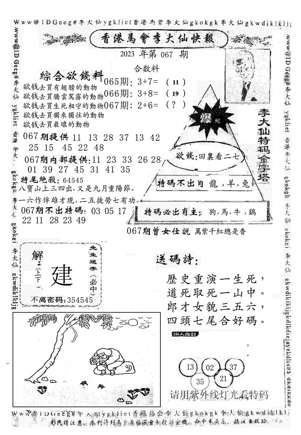 067期另版李大仙快报(黑白)