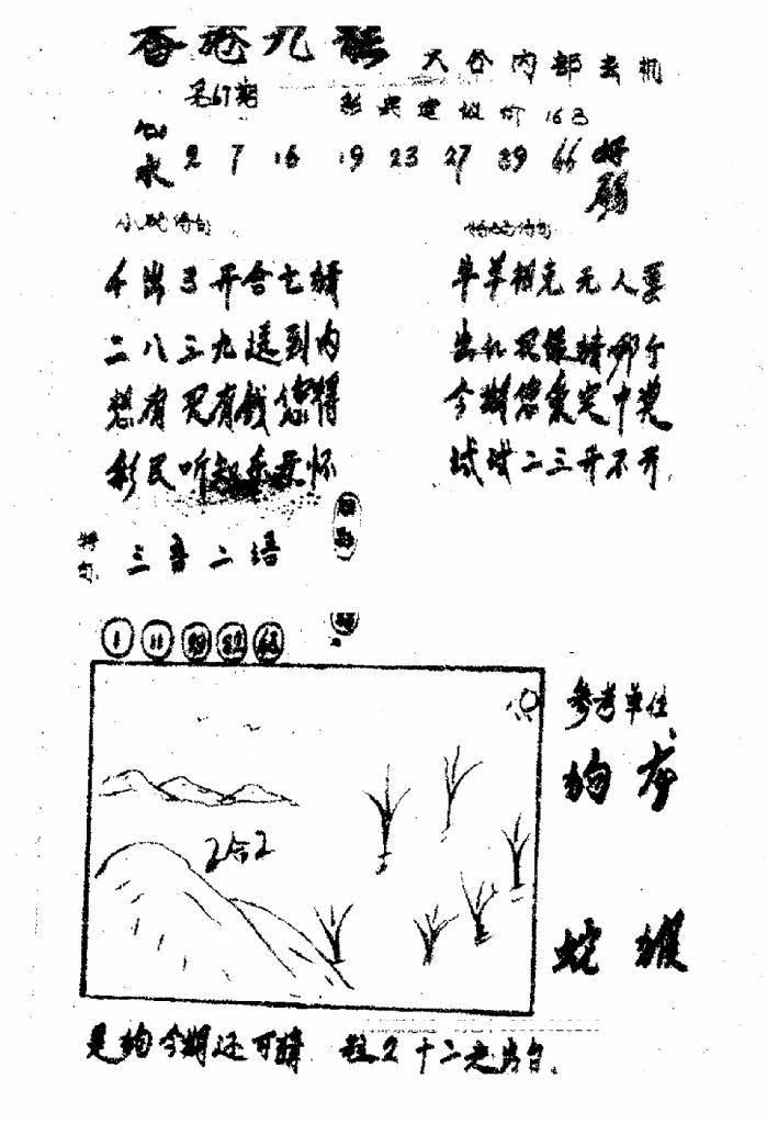 067期香港九龙传真1(手写版)(黑白)