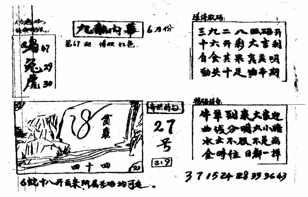 067期香港九龙传真2(手写版)(黑白)