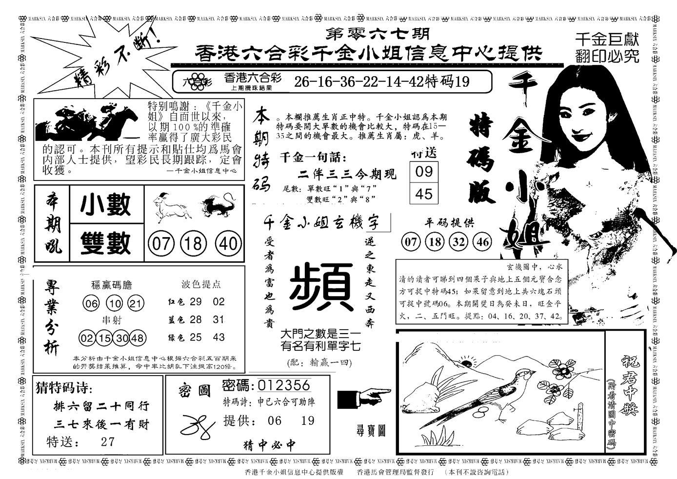 067期千金小姐A(新)(黑白)
