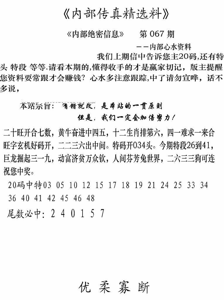 067期内部传真精选料(黑白)
