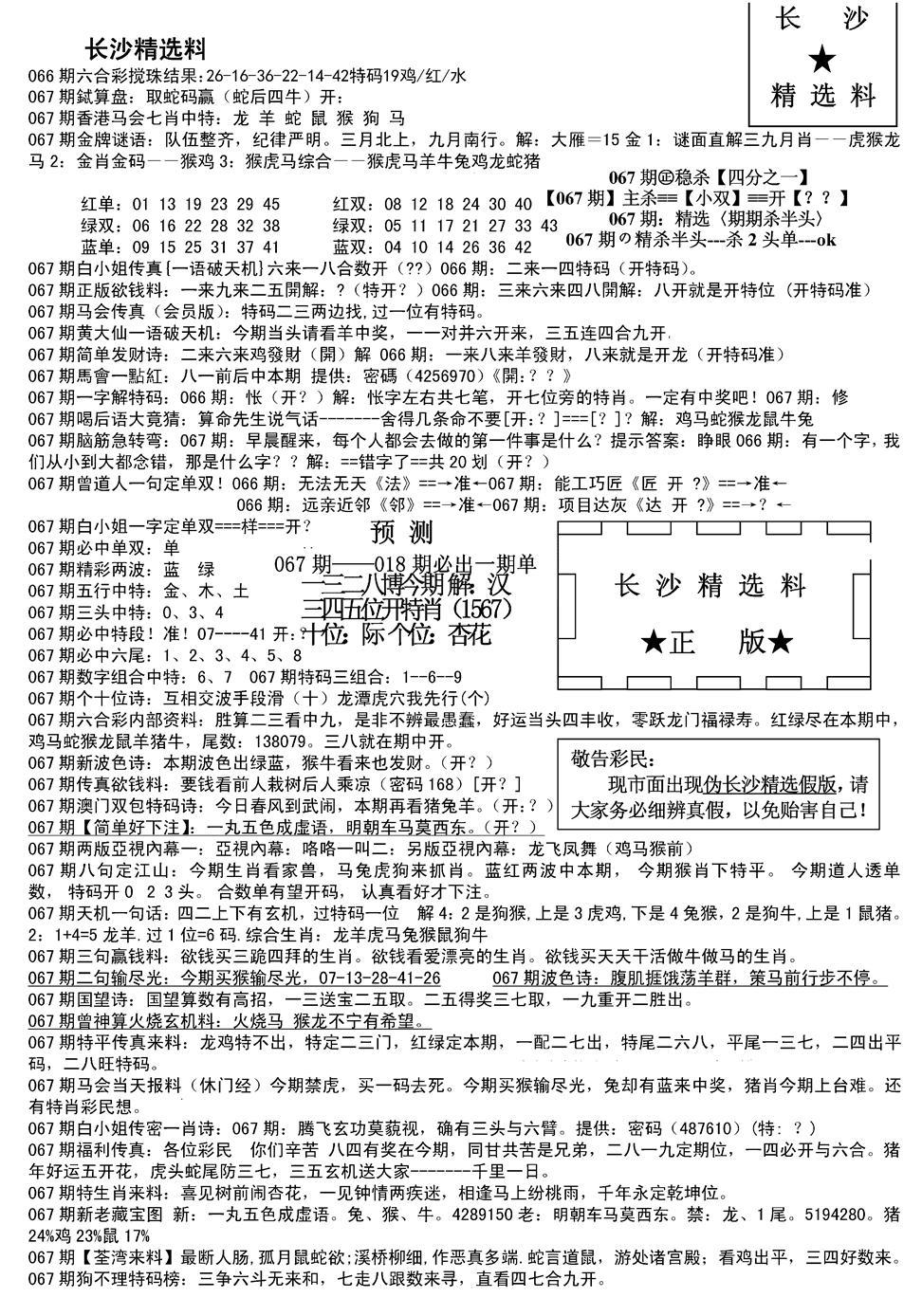 067期长沙精选料A(新)(黑白)