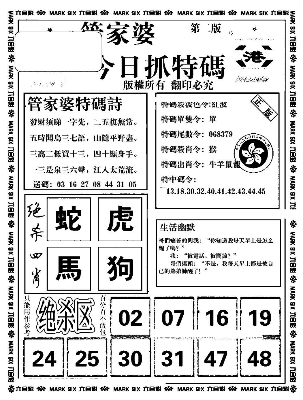 067期管家婆抓特码B(正版)(黑白)