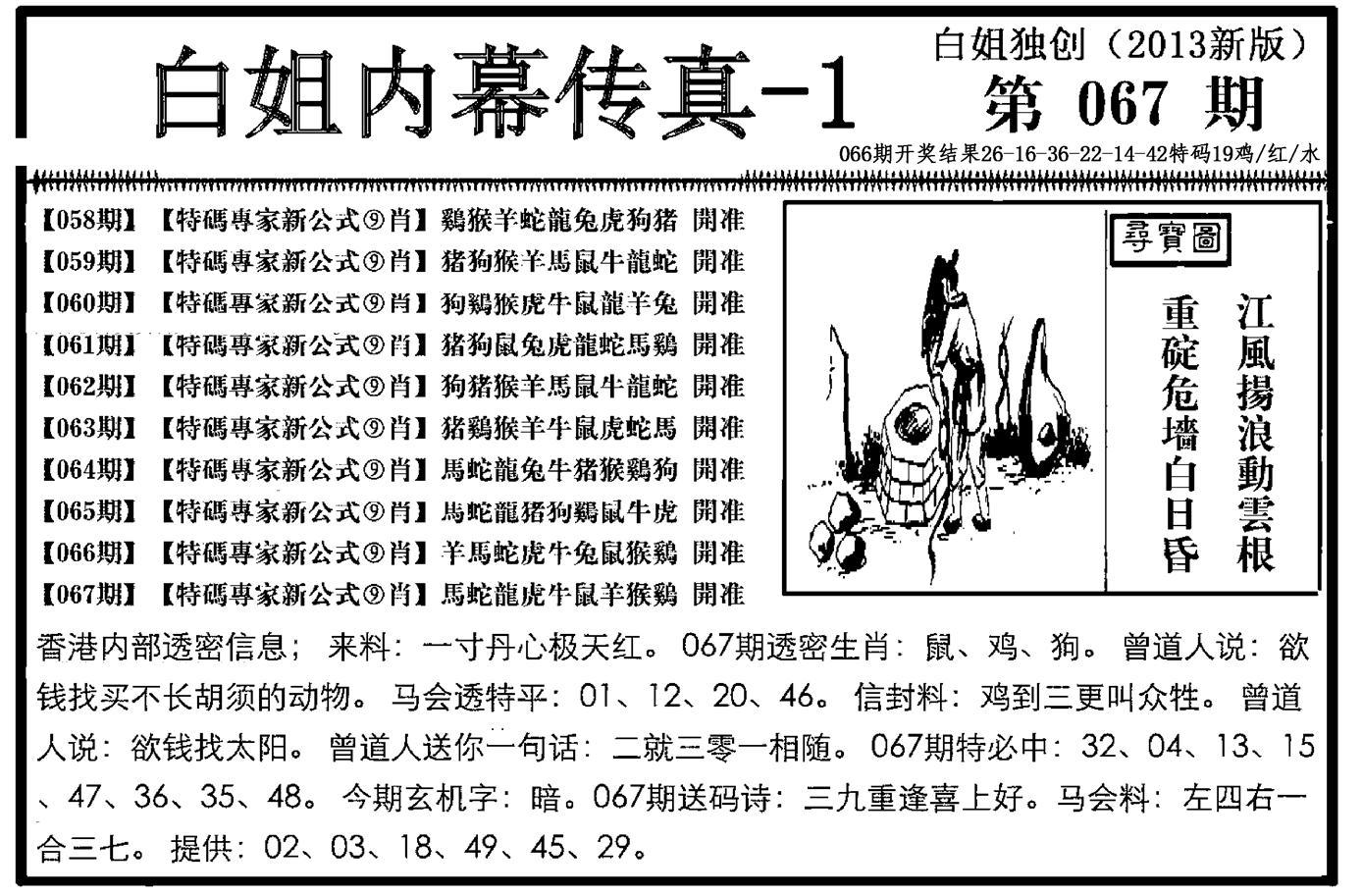 067期白姐内幕传真-1(黑白)