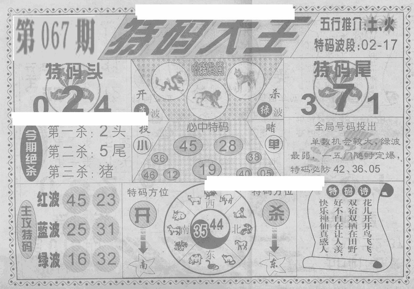 067期特码大王(黑白)