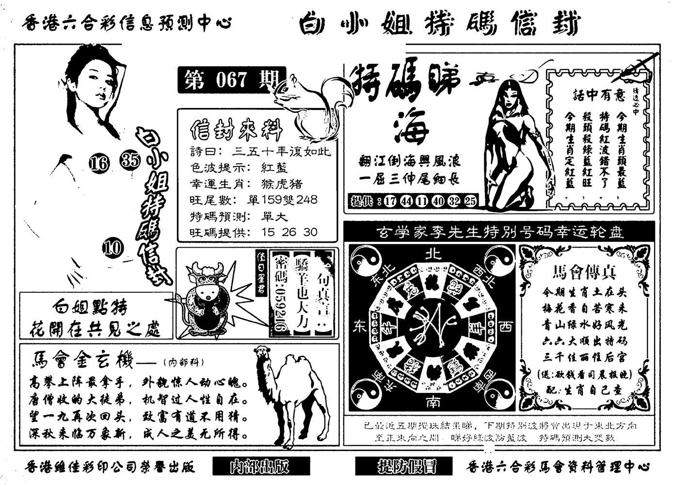 067期白小姐特码信封(新)(黑白)