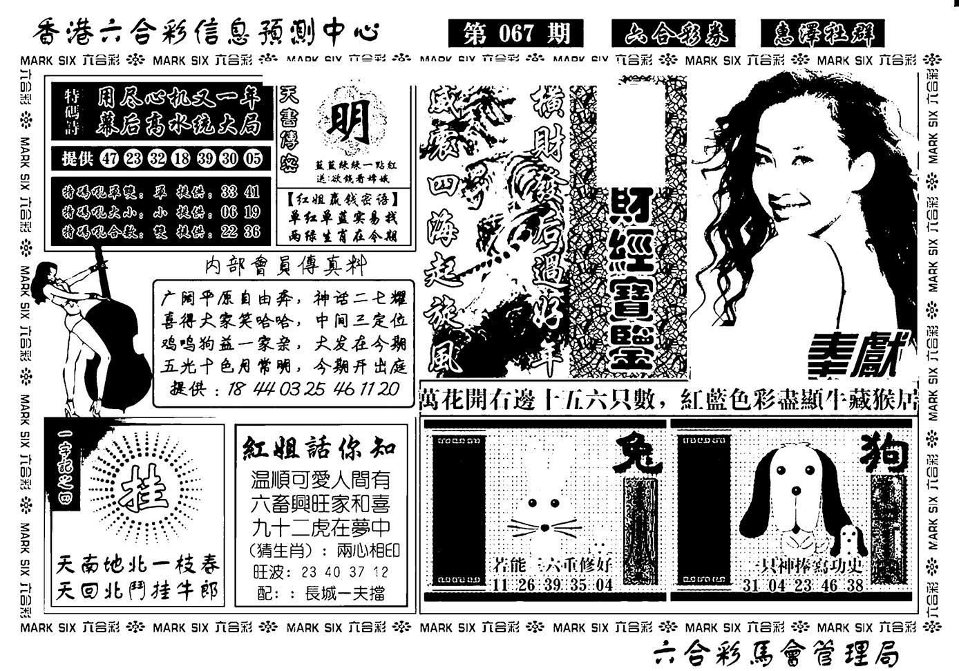 067期诸葛财经宝鉴(新)(黑白)