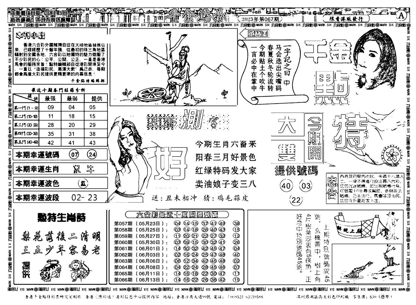 067期千金点特A(正版)(黑白)