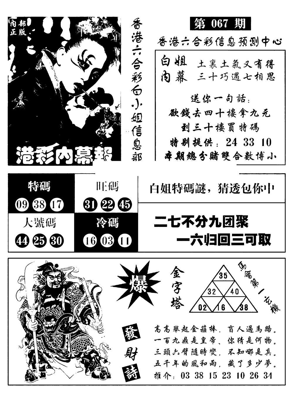 067期港彩内幕报(黑白)