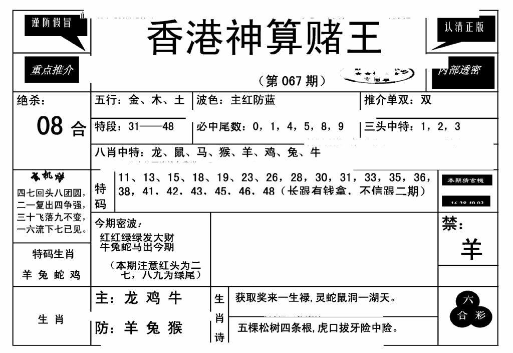 067期香港神算赌王(新)(黑白)