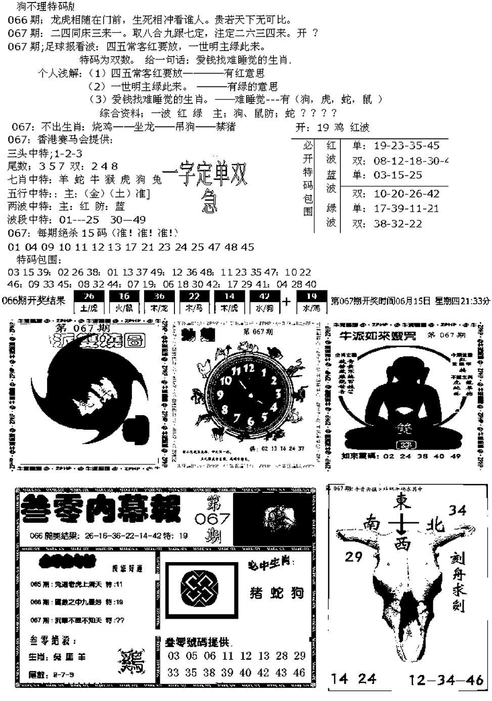 067期五鬼正宗久合儋料B(黑白)