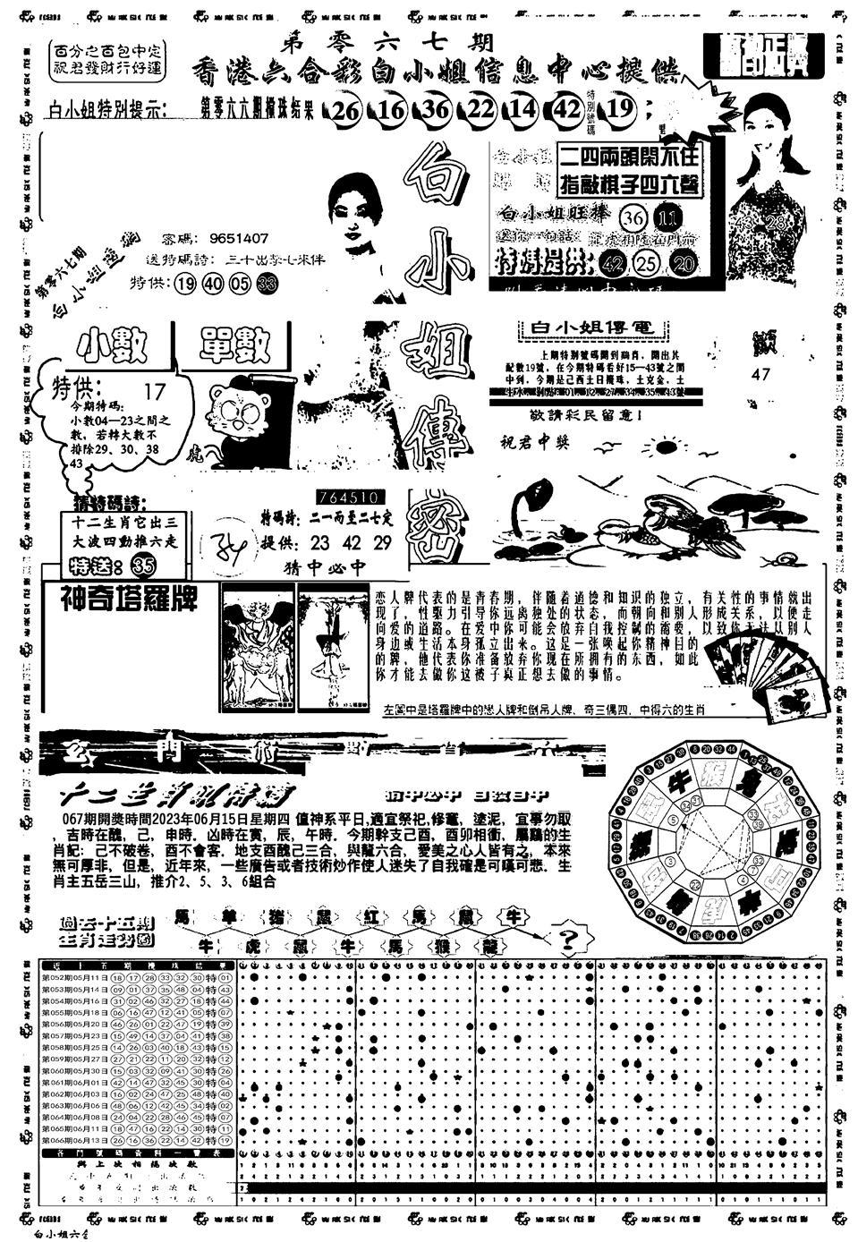 067期新版白小姐祺袍A(黑白)