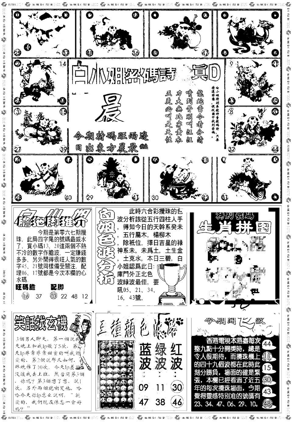 067期新版白小姐祺袍B(黑白)