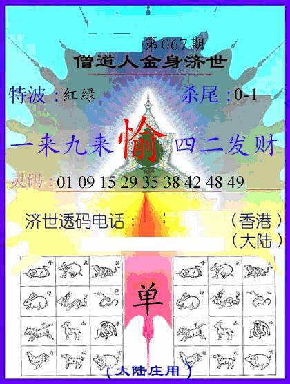 067期牛派金身济世(黑白)