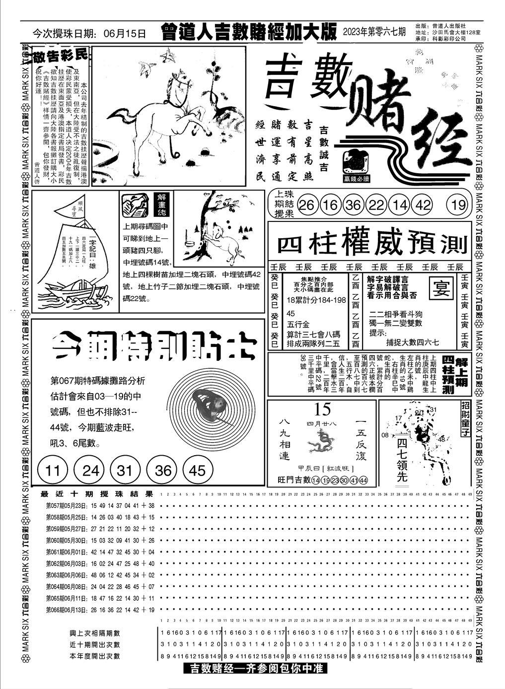 067期大吉数A(黑白)