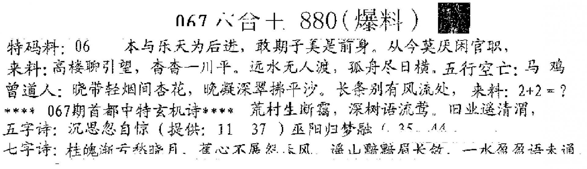 067期880来料(黑白)