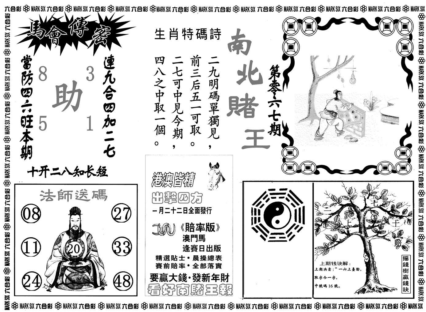 067期南北赌王B(黑白)