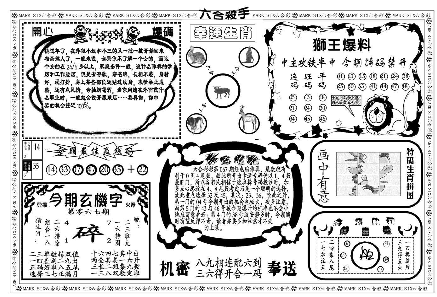 067期新六合杀手B(黑白)