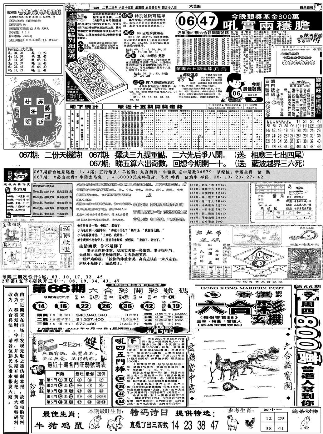 067期恭喜发财(黑白)