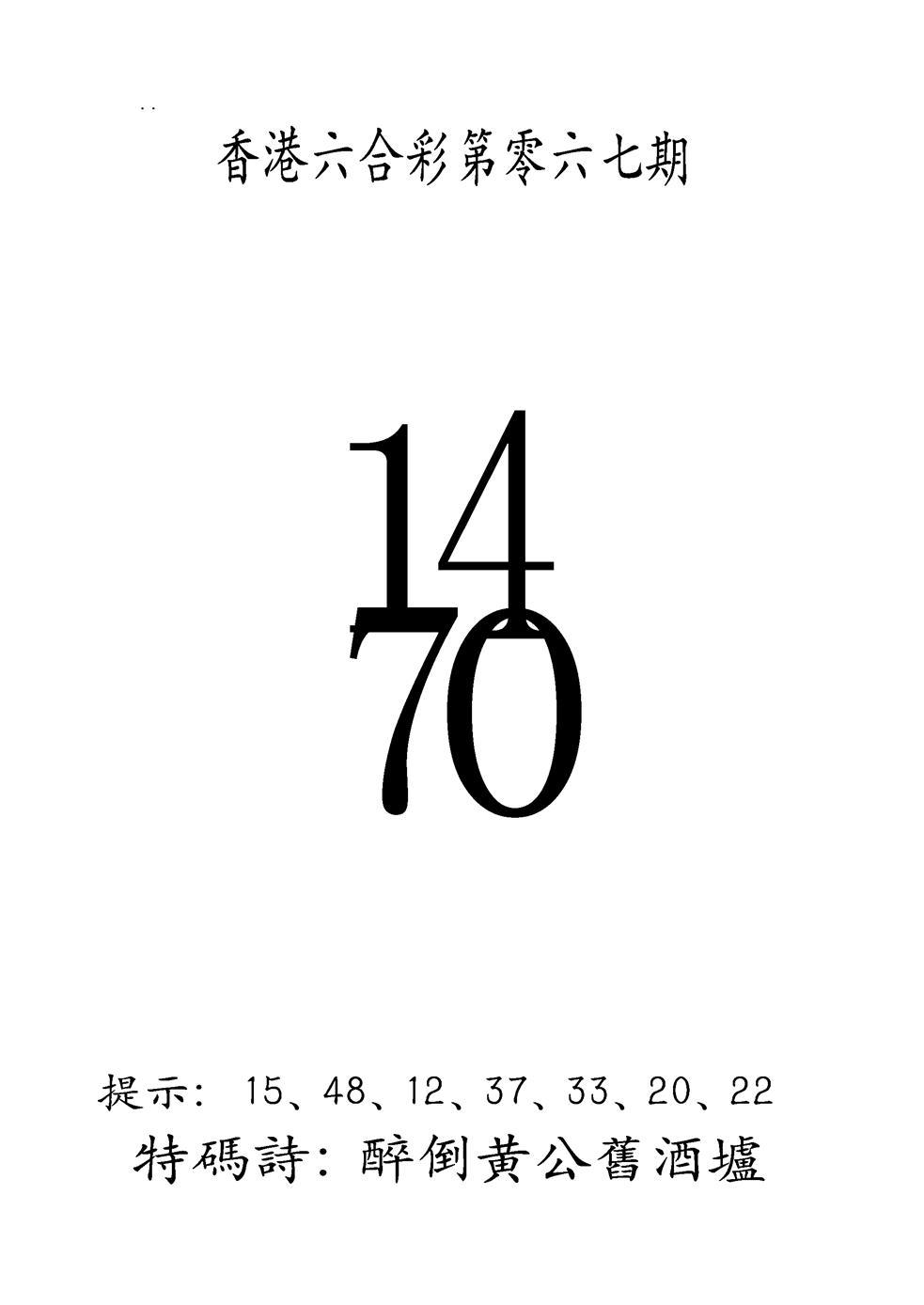 067期澳门三合王B(黑白)