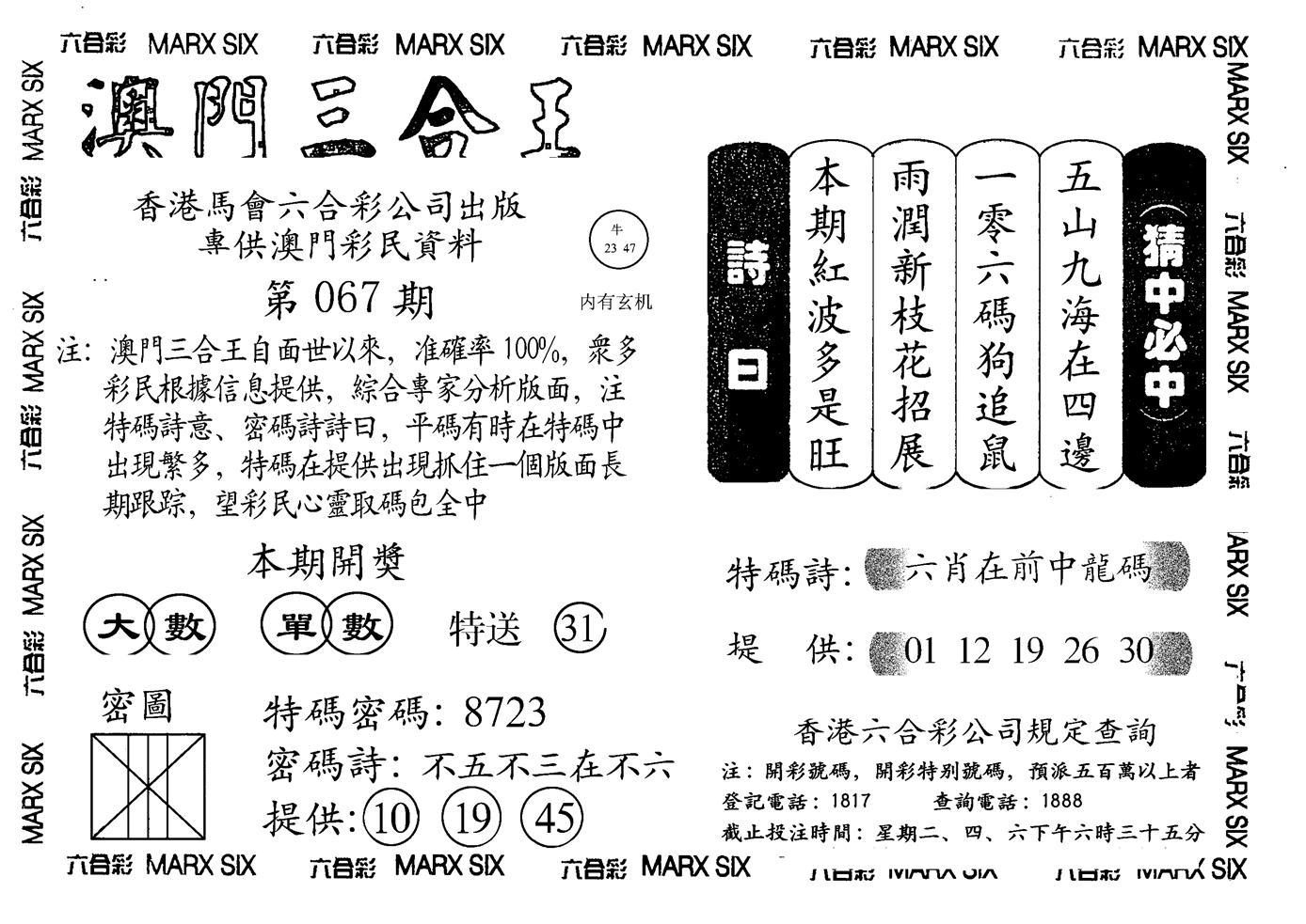 067期另澳门三合王A(黑白)