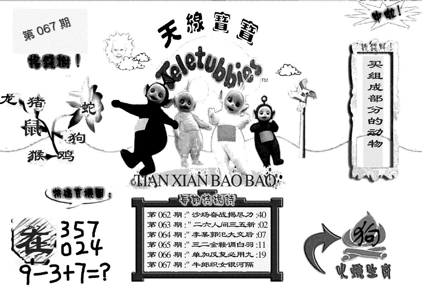 067期天线宝宝(黑白)(黑白)