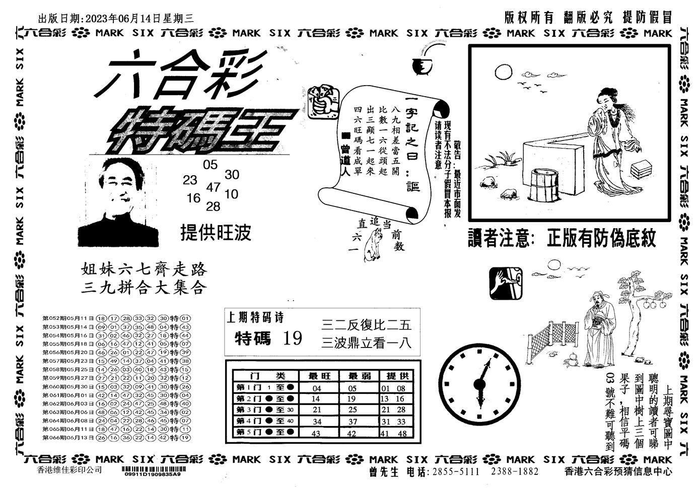 067期新特码王(黑白)