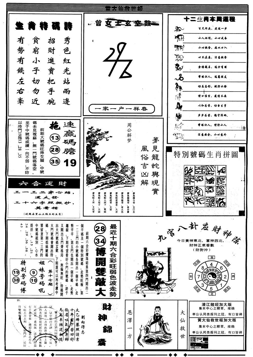 067期另版大救世B(黑白)