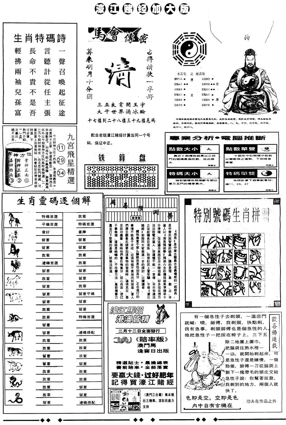 067期另版大濠江B(黑白)