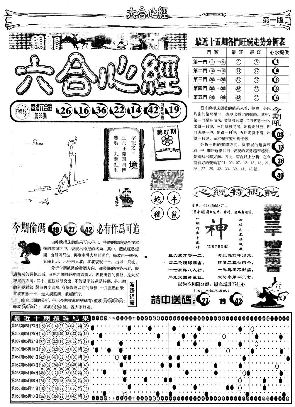 067期另版六合心经A(黑白)