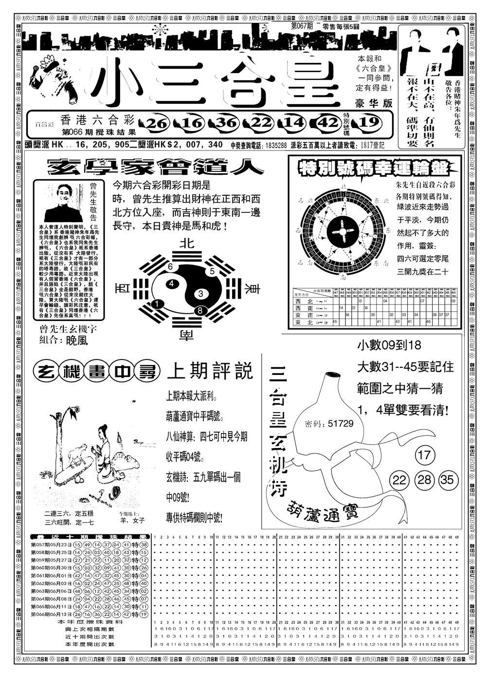 067期另版小三合皇A(黑白)