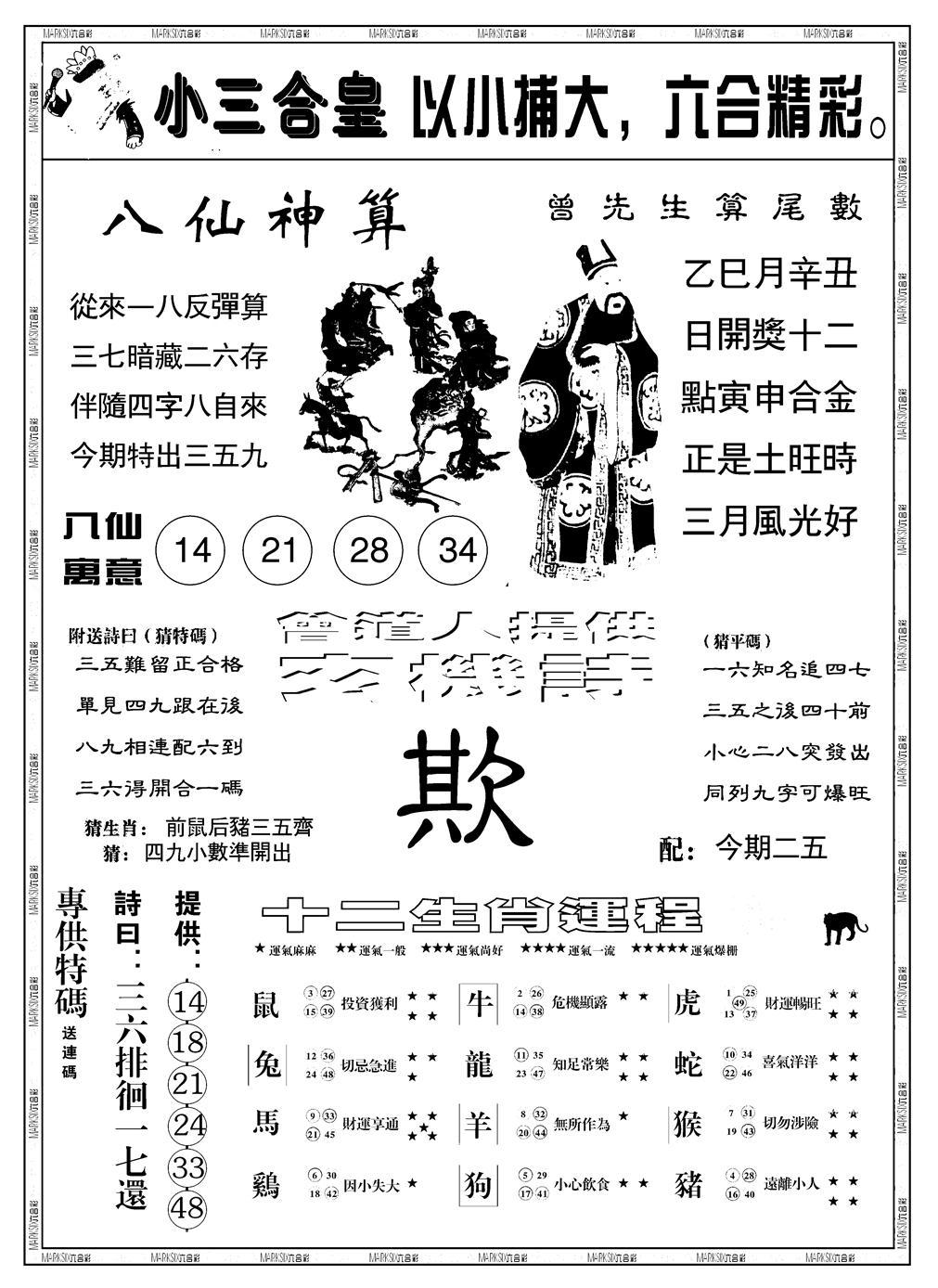 067期另版小三合皇B(黑白)
