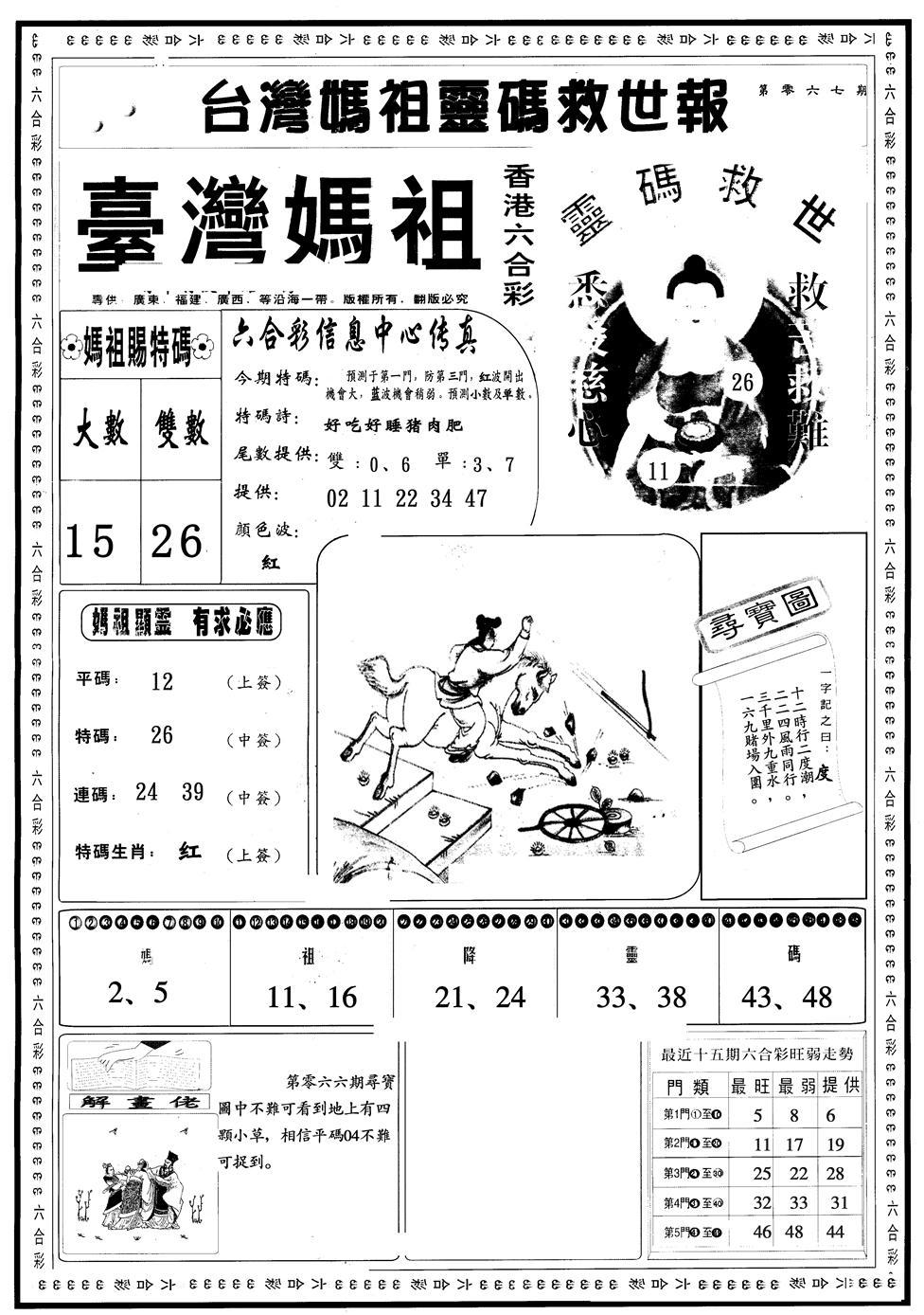 067期另版台湾妈祖A(黑白)