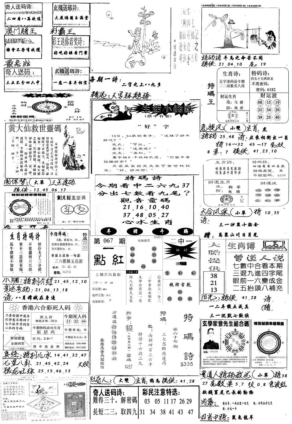 067期另版手写综合资料A(黑白)