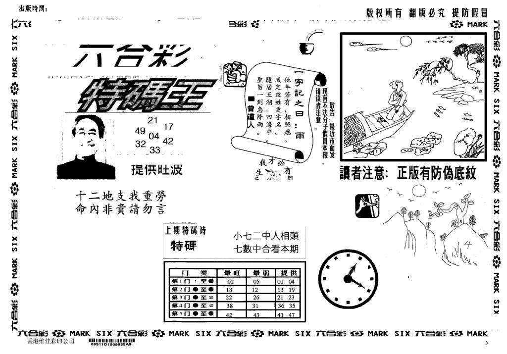 067期另版特码王(早图)(黑白)