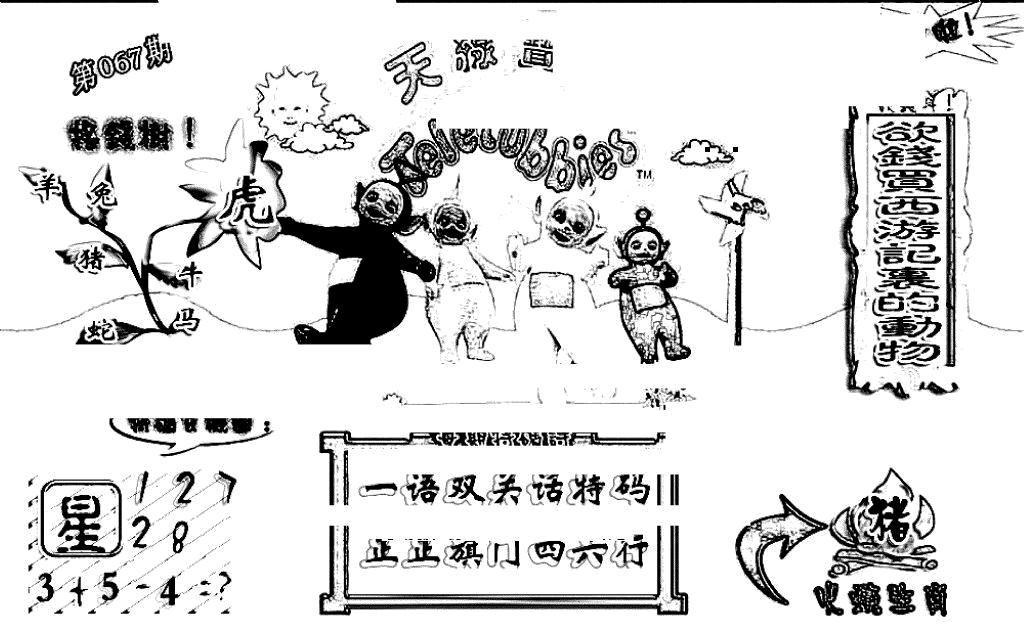 067期天线宝宝(早图)(黑白)