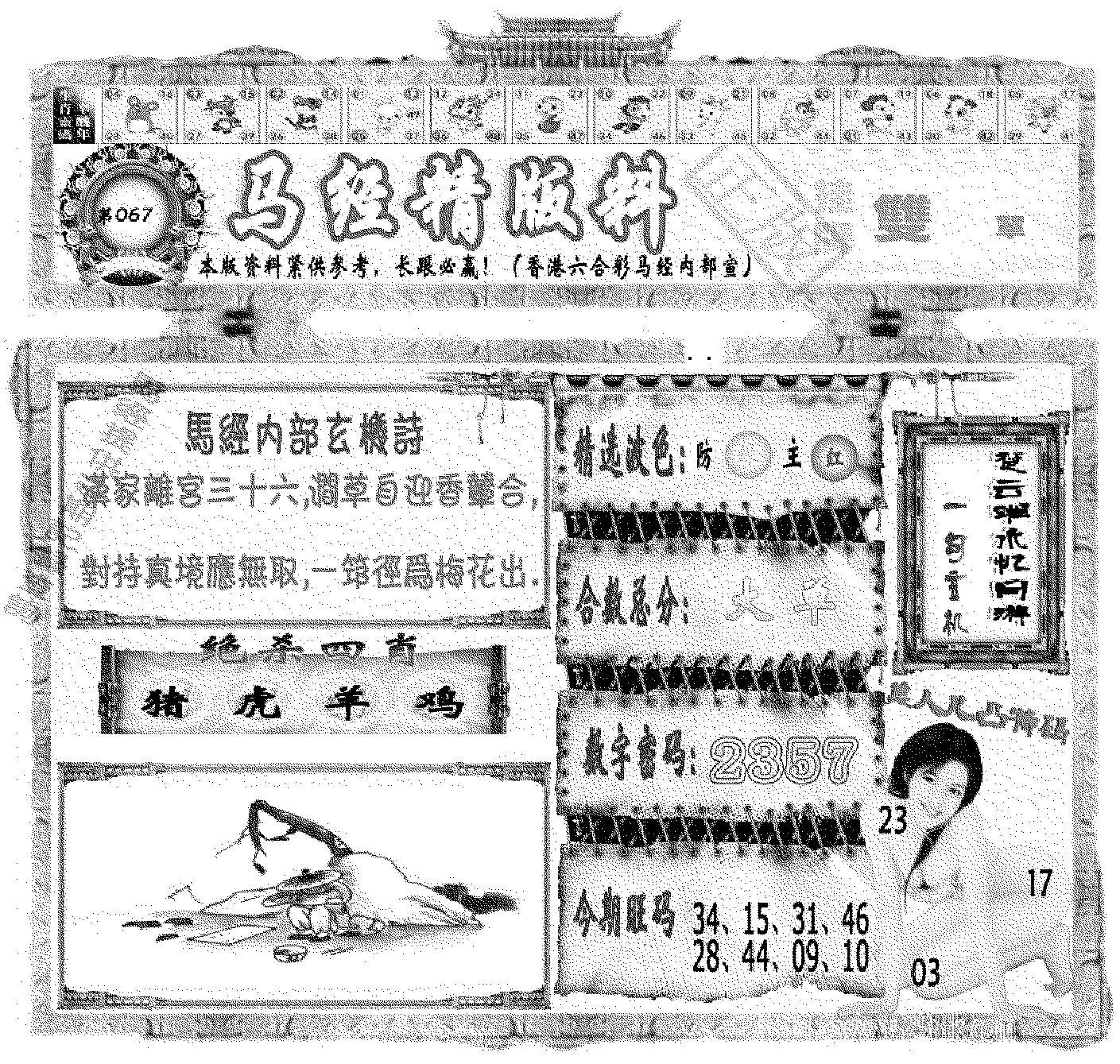 067期马经精版料(黑白)