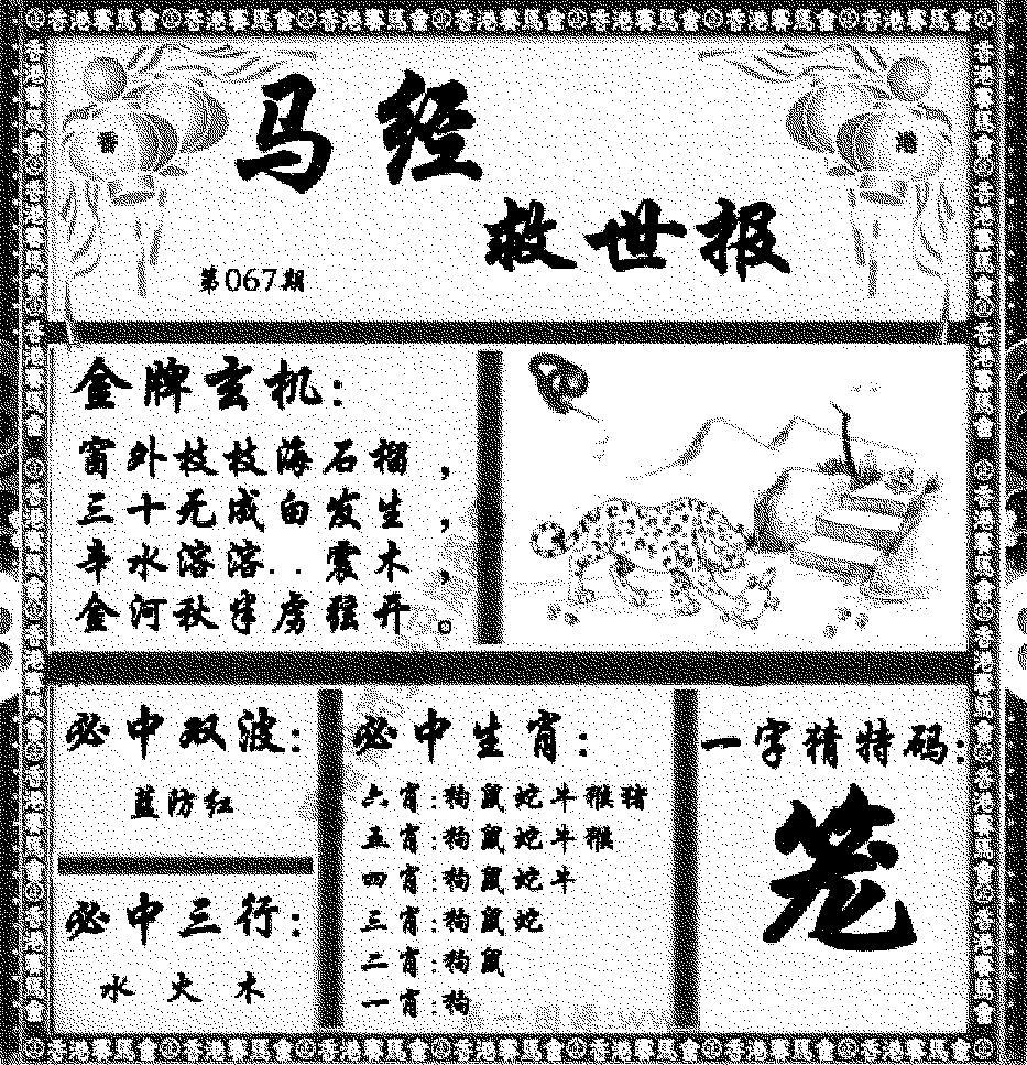 067期马经救世报(黑白)