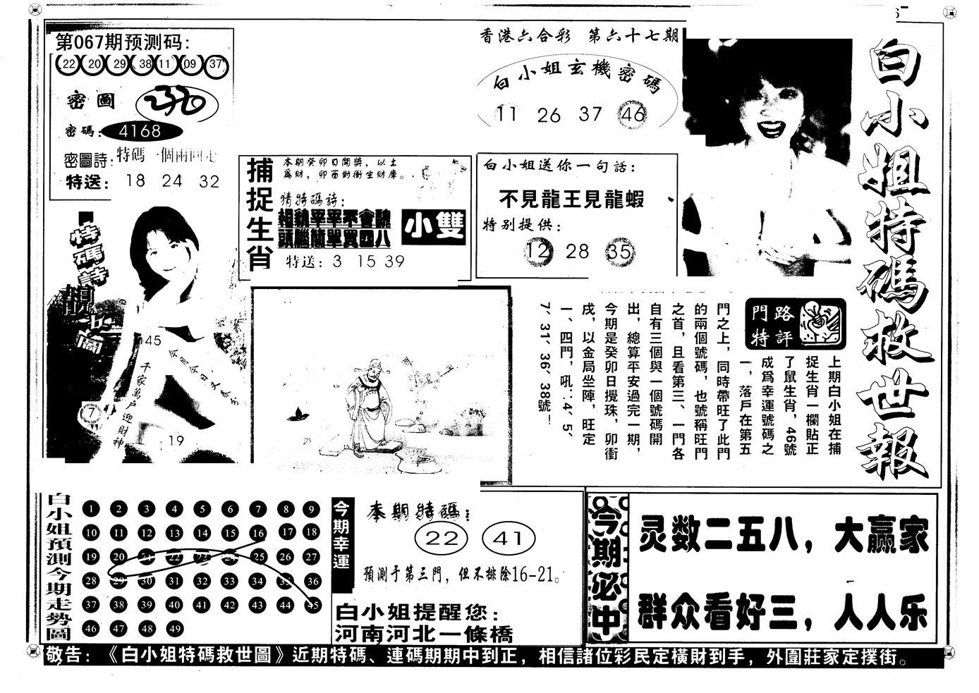 067期另版白姐特救世A(黑白)