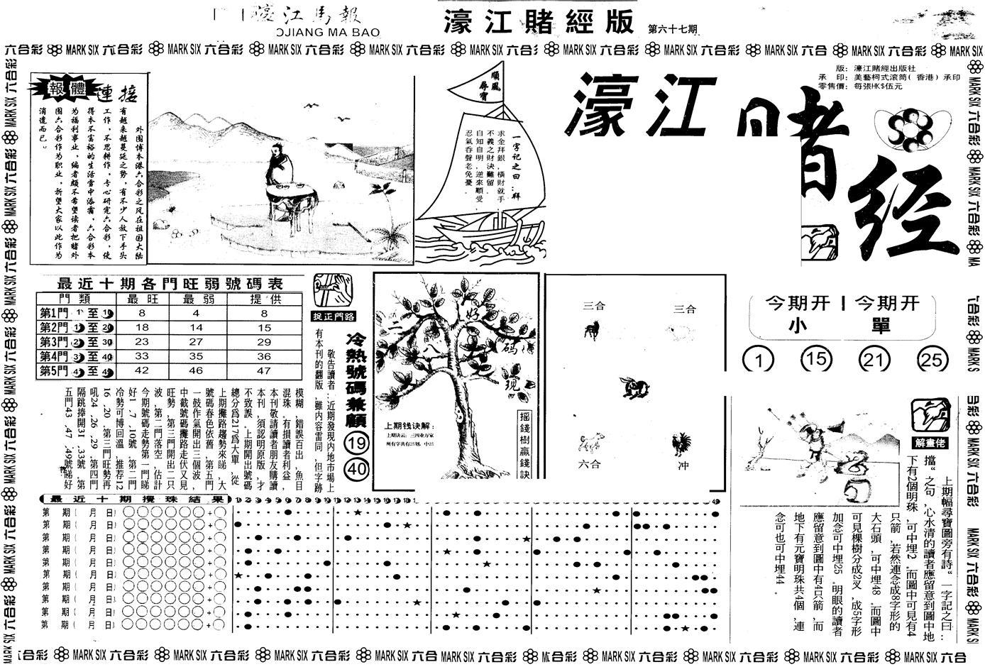 067期另版老濠江赌经A(黑白)