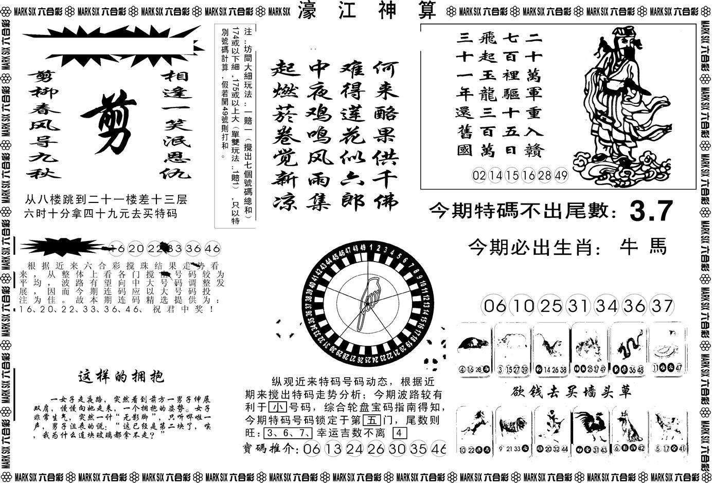 067期另版濠江神算B(黑白)