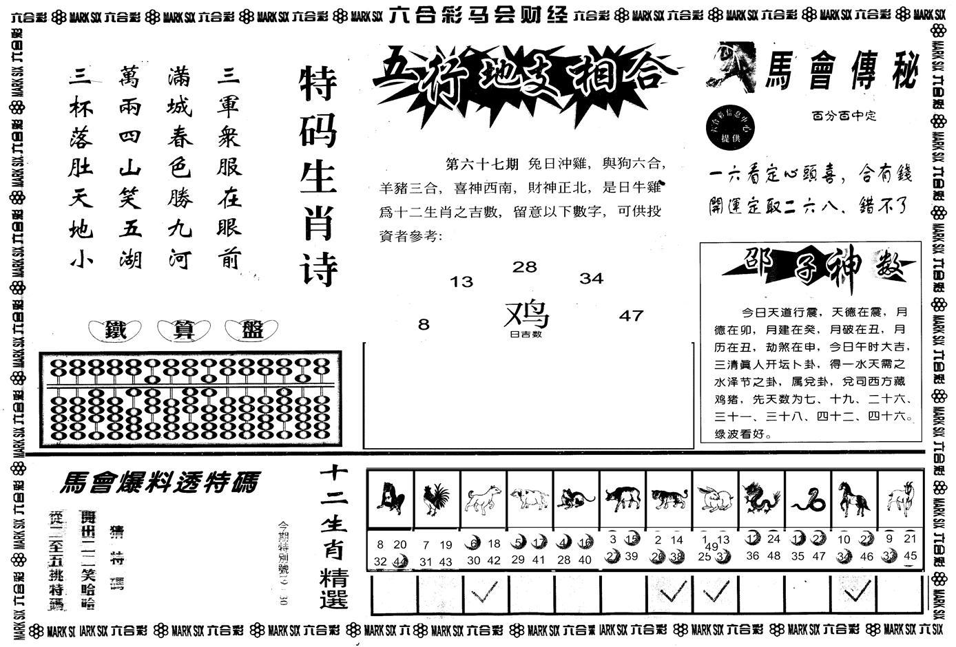 067期另版马会财经B(黑白)