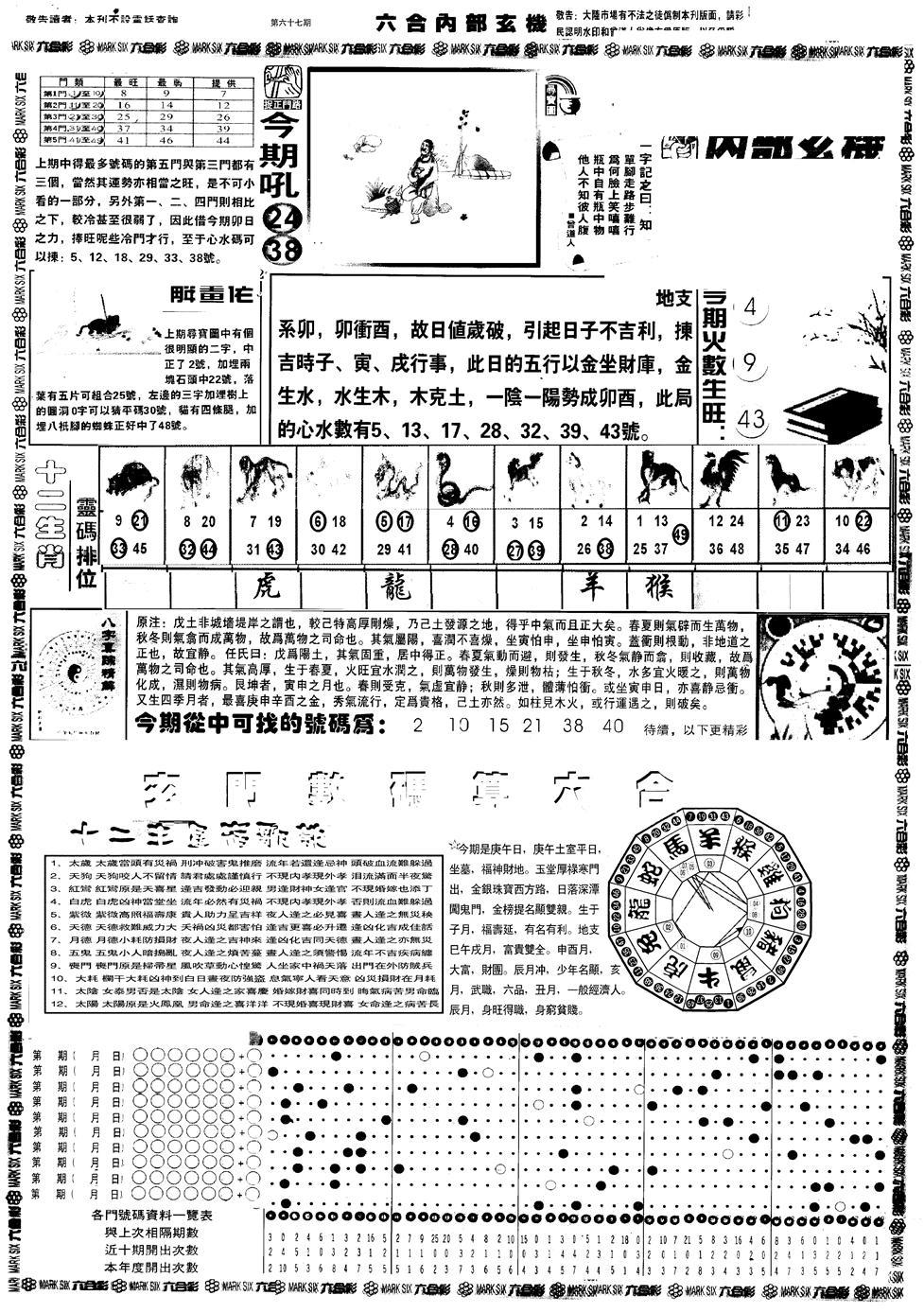 067期另版六内部玄机A(黑白)
