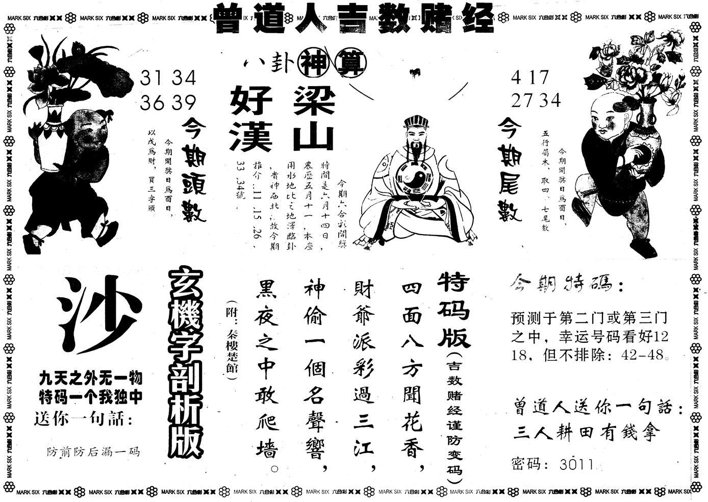 067期另版吉数赌经B(黑白)