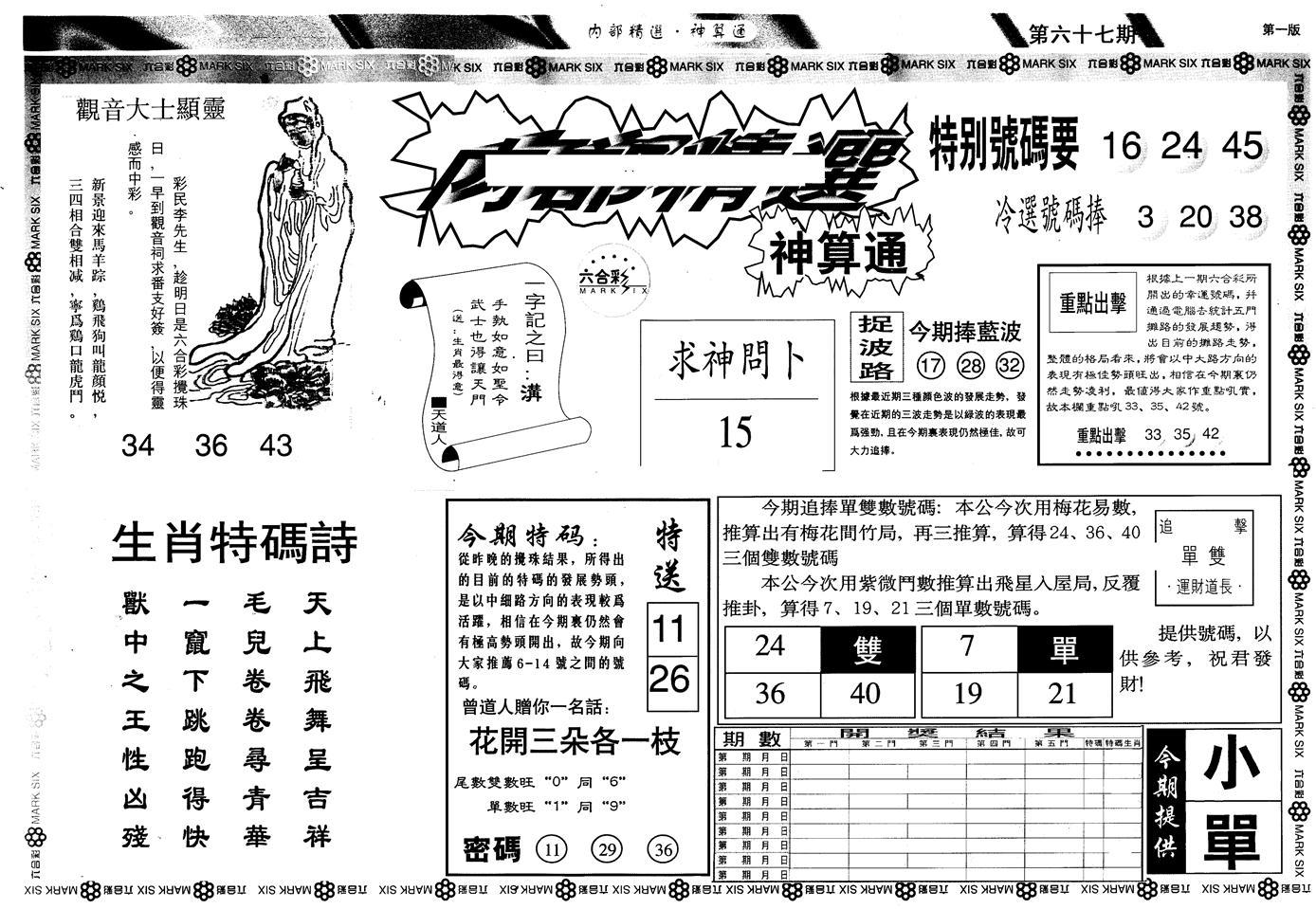 067期另版内精神算通A(黑白)